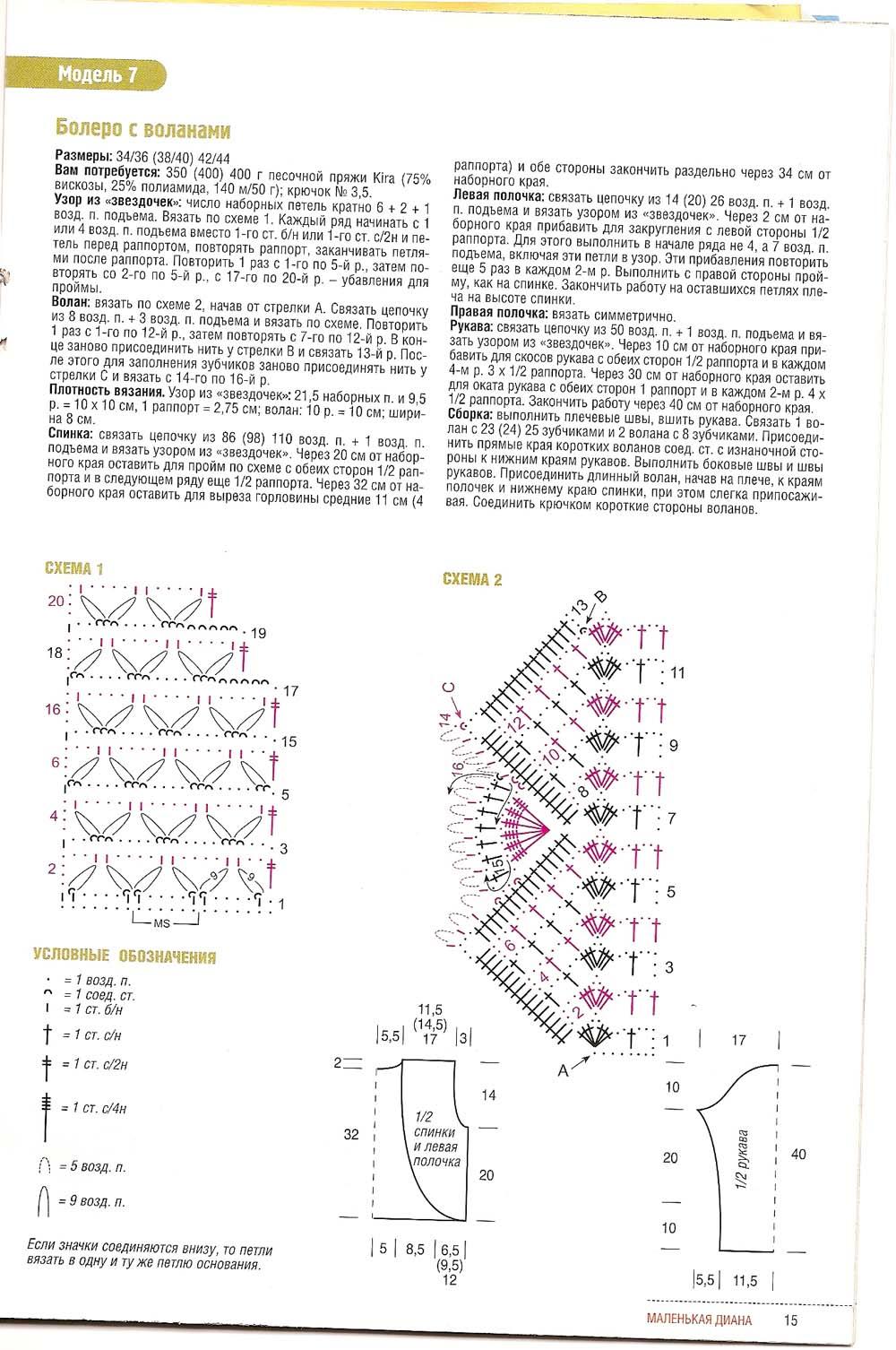 Вязание с воланами схема 846